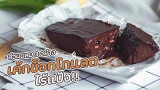 เค้กช็อกโกแลตสด ไร้แป้ง!! ส่วนผสม 3 อย่าง ทำง่ายสุดๆ จากไมโครเวฟ - #ทำอะไรกินดี EP. 252