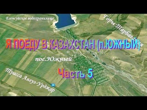 Я поеду в Казахстан. (п.Южный) Часть 5