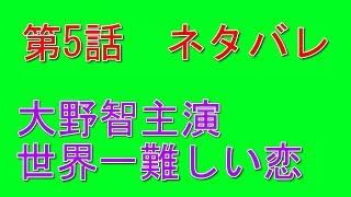 【世界一難しい恋5話 ネタバレ】世界一難しい恋5話の冒頭では、大野智の...