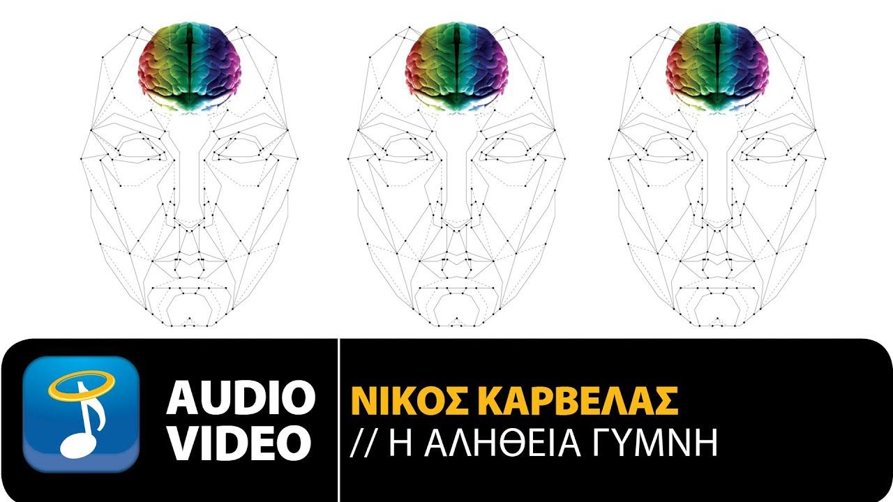 Νίκος Καρβέλας - Η Αλήθεια Γυμνή   Official Audio Video (HQ)