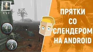SLENDER MAN HIDE & SEEK НА ANDROID - ПРЯТКИ СО СЛЕНДЕРОМ