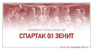 """Обзор матча """"Спартак"""" (2005 г. р.) - """"Зенит"""" 0:1"""