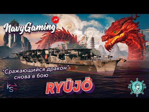 "Авианосец ""Рюдзё"" - Обзор корабля от Navygaming в World Of Warships"