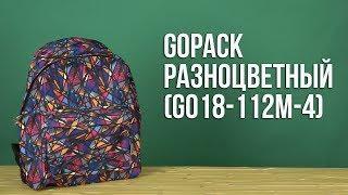 Розпакування GoPack 42х32х14 см 19 л Різнобарвний GO18-112M-4