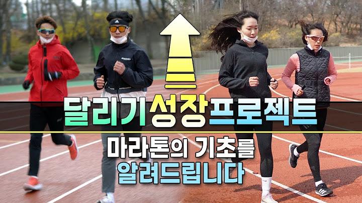 마라톤 기초를 알려드립니다 - 달리기 성장 프로젝트 - 언택트 코칭 이벤트를 진행합니다. 신청해 주세요!