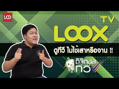LOOXTV ดูทีวีผ่านเน็ต ไม่ต้องใช้จานดาวเทียม ไม่ต้องง้อเสาอากาศ