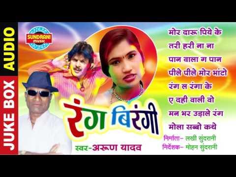 RANG BIRANGI - रंग बिरंगी - Arun Yadav - Faag Geet - Audio Jukebox - Chhattisgarhi Folk Song