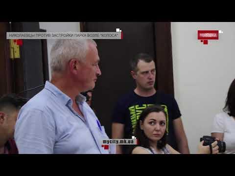 Moy gorod: Мой город Н: Николаевцы против застройки парка возле