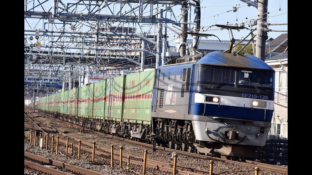2019/01/27 東海道線 福山通運レールエクスプレス EF210-126 - YouTube