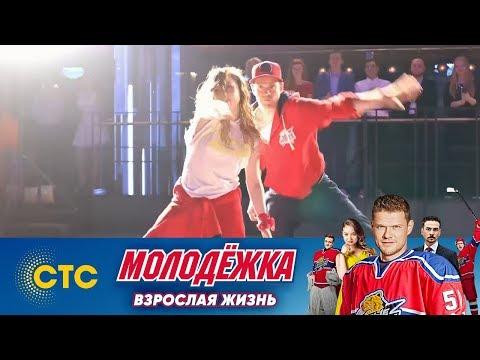 Танец Марины и Егора   Молодежка   Взрослая жизнь