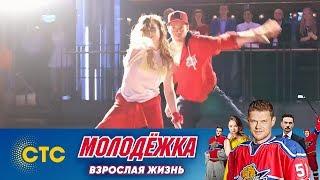 Танец Марины и Егора | Молодежка | Взрослая жизнь
