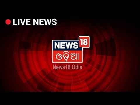 News18 Odia LIVE TV | Odisha News LIVE TV | News18 LIVE TV