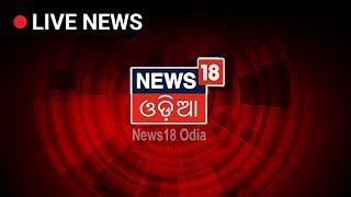 News18 Odia LIVE TV | Latest News From Odisha | Odia News LIVE