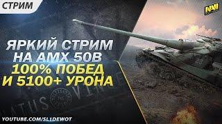 Яркий нагиб на AMX 50B (100%, 5100+ урона)