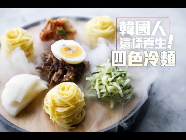 【韓國人這樣養生】手打艾草、紅梅冷麵 再用豆乳拌著吃!