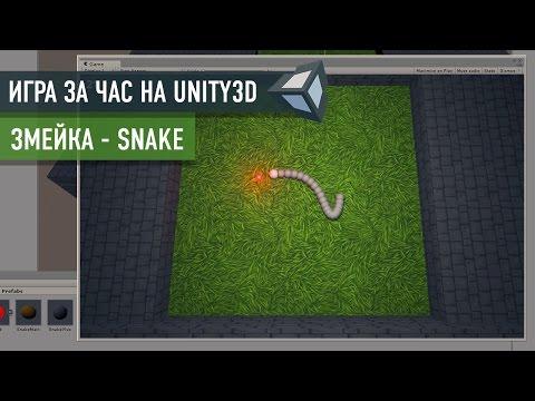Создание игры Snake (Змейка) на Unity3D