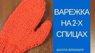 Варежки на двух спицах: простой мастер-класс по вязанию варежек | ANNETORIUM knits