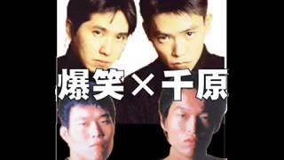 1998年8月4日放送 夢の共演!実は大昔から仲良しだった爆笑問題と千原兄...