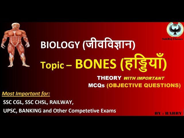Bones in Human Body (मानव शरीर में हड्डियाँ) with MCQs, BIOLOGY for Competitive Exams#sukrajclasses.