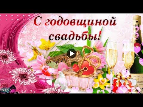 Годовщина СВАДЬБЫ Красивые Поздравления  юбилей свадьбы Ситцевая свадьба Видео открытка на праздник