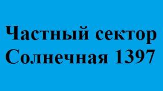 видео Жильё в Абхазии без посредников сезон 2017 / частный сектор в Гагре и Пицунде / частные объявления