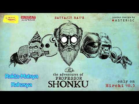 Sunday Suspense | Professor Shonku | Rakta Matsya Rahasya | Satyajit Ray | Mirchi 98.3