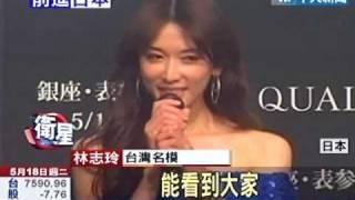 林志玲日本知名度大開 廣告邀約上門 thumbnail