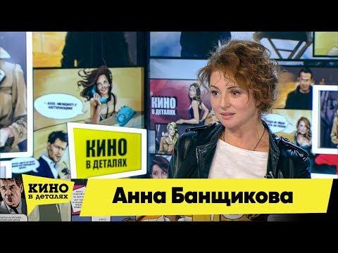 Анна Банщикова |