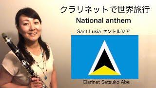 Sent Lucia National Anthem 国歌シリーズ『セントルシア』Clarinet Version