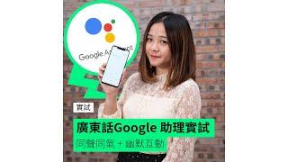 實試 廣東話Google 助理實試 同聲同氣 + 幽默互動