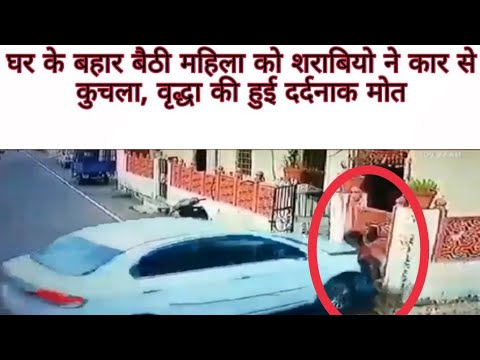 Ajmer - घर के बाहर बैठी महिला को शराबियो ने कार से कुचला, वृद्धा की हुई दर्दनाक मोत