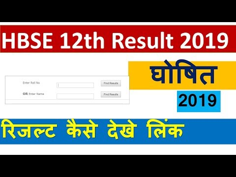 hbse-12th-result-2019-declared-how-to-check-result