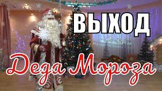 Как позвать Деда Мороза на Новогодний праздник в детском саду. Выход Деда Мороза Сценка