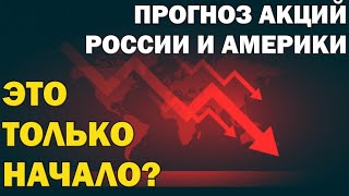 ⚡️ Срочно! Обвал рынка продолжится? Прогноз акций России и Америки. Инвестиции 2020