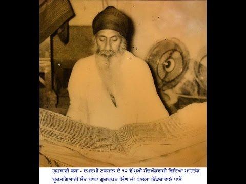 Salok Bhagat Kabir Jeo Ke -  Sant Giani Gurbachan Singh Ji Khalsa Bhindranwale