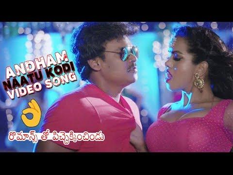 NENE KEDI NO 1 Movie Song | Shakalaka Shankar | New Telugu Movie 2019 | Daily Culture