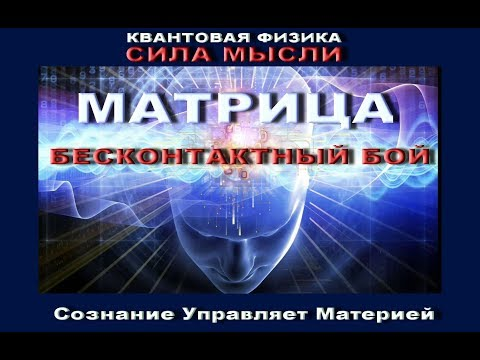 Matrix Mental Revolution Vadim Starov  No Contact Combat Energy Self Defense
