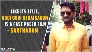 Oodi Oodi Uzhaikanum is a fast paced film - Santhanam