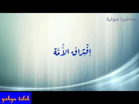 إفتراق الامة - الشيخ محمد مصطفى عبد القادر thumbnail