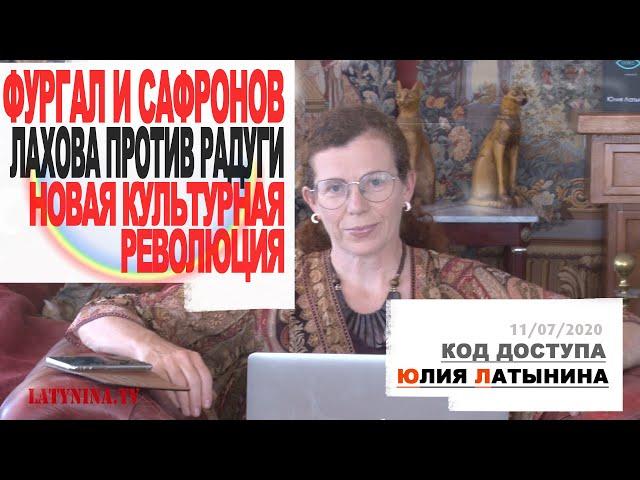 Юлия Латынина / Код Доступа / 11.07.2020 /  LatyninaTV /