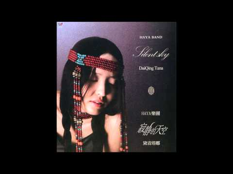 Haya Band & DaiQing Tana - Dancer In The Darkness