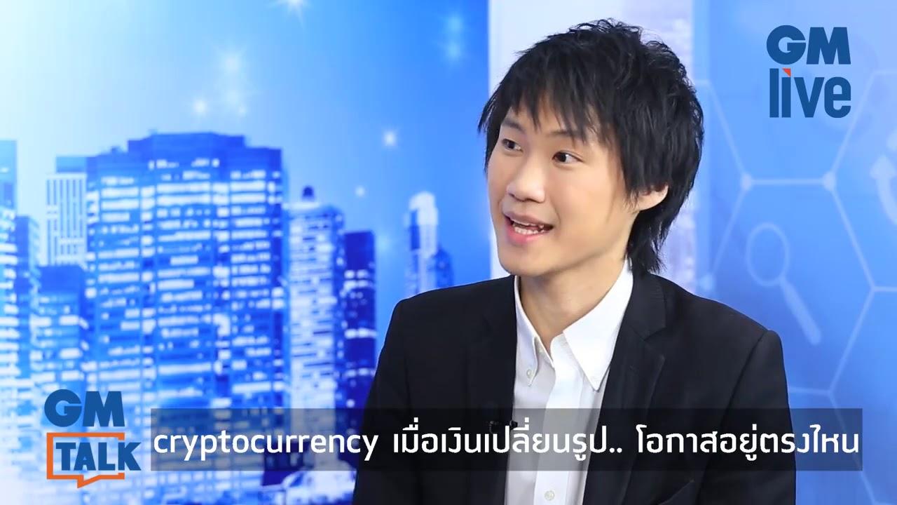 GM Live : GM Talk - cryptocurrency เมื่อเงินเปลี่ยนรูป @GMlive Online ©