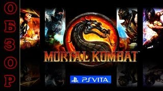 Видео-Обзор Mortal Kombat (PS Vita и PS3)