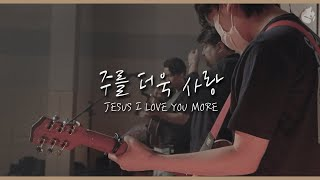 [예수전도단 화요모임] 주를 더욱 사랑 JESUS I LOVE YOU MORE