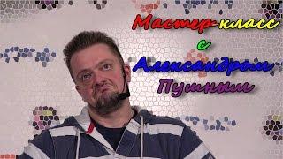�������� ���� АЛЕКСАНДР ПУШНОЙ I МАСТЕР-КЛАСС ������
