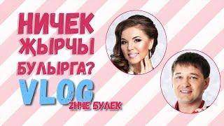 """""""Ничек жырчы булырга - 2"""": Уразова-Хакимов и...Хороший Elvin Grey! Танцуют ВСЕ!"""