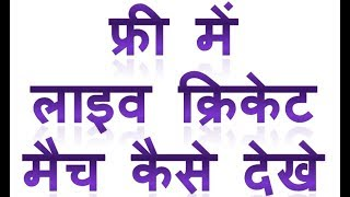 ऑनलाइन फ्री में क्रिकेट मैच कैसे देखे ?| How to watch Live cricket match on Mobile in Hindi