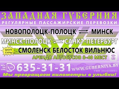 Маршрутка в Минск, Санкт Петербург, Смоленск...
