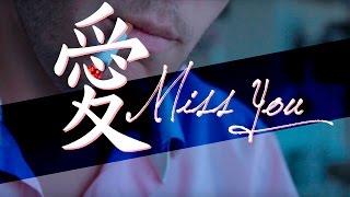 """""""愛 (Ai) Miss You"""" Official PV ~ NAKITORA Crying Tiger"""
