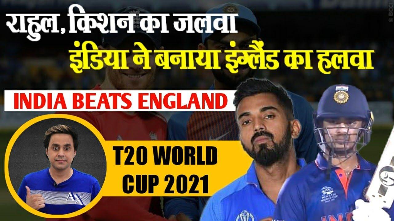 Download Rahul और Kishan ने मारा, warm up match में England हारा   Eng v Ind    ICC T20 World Cup   RJ Raunac